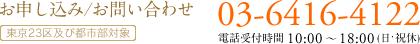 お申し込み/お問合せ 03-6416-4122