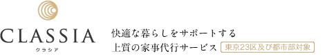 東京23区及び都市部の家事代行サービス CLASSIA クラシア